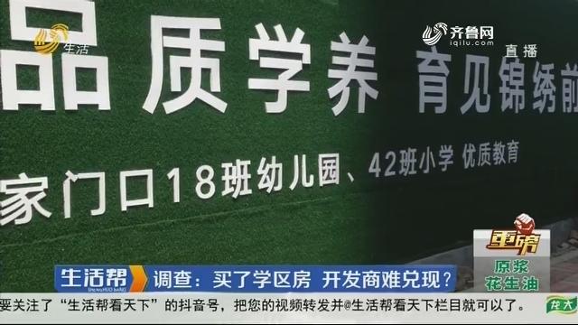 【重磅】济南:调查 买了学区房 开发商难兑现?