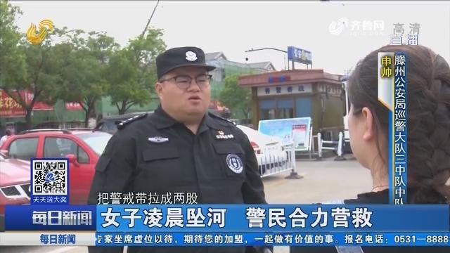 滕州:女子凌晨坠河 警民合力营救