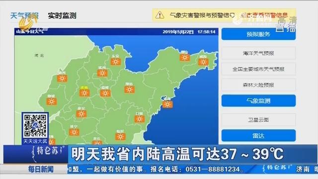 5月23日山东省内陆高温可达37-39℃