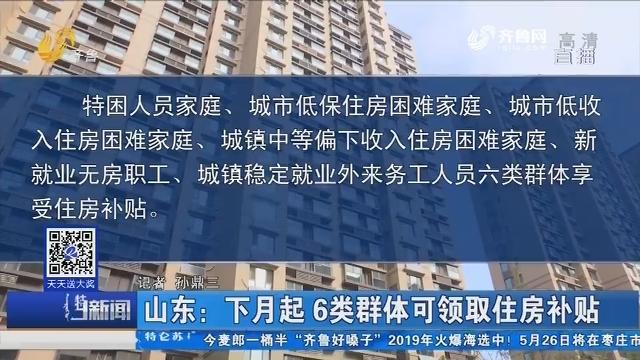 山东:6月起 6类群体可领取住房补贴
