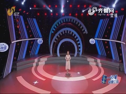 20190522《我是大明星》:徐艺文演唱《我的深情为你守候》 惊艳众人