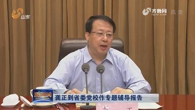 龔正到省委黨校作專題輔導報告