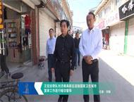 王宏志带队对济南高新区迎接国家卫生城市 复审工作进行暗访督导