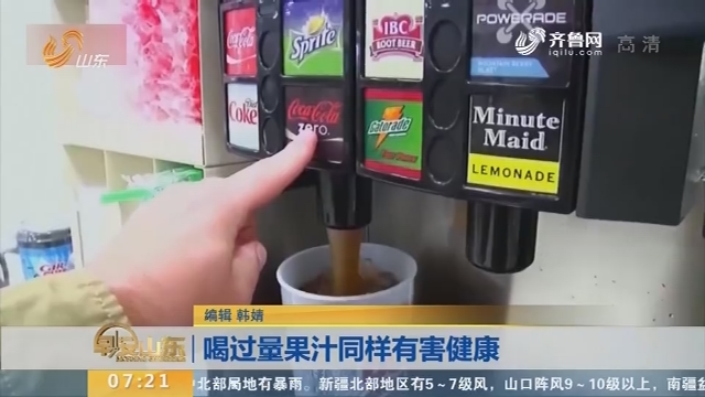 喝过量果汁同样有害健康