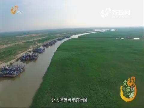 20190522《旅游365》:黄河岸边休闲岛