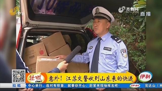 意外!江苏交警收到山东来的快递
