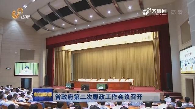 省政府第二次廉政工作會議召開