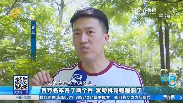 潍坊:百万名车开了两个月 发动机竟然漏油了