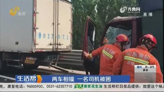 潍坊:两车相撞 一名司机被困