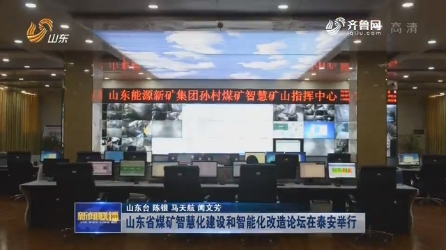 山东省煤矿智慧化建设和智能化改造论坛在泰安举行