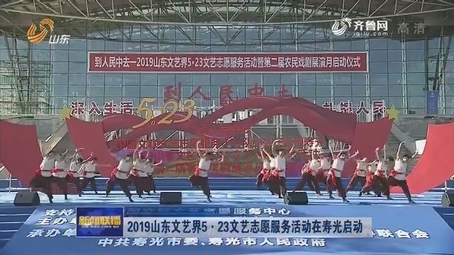 2019山东文艺界5·23文艺志愿服务活动在寿光启动
