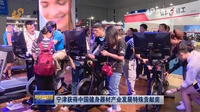 宁津获得中国健身器材产业发展特殊贡献奖
