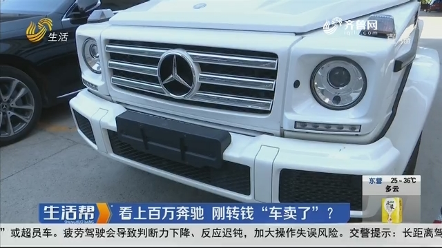 """济南:看上百万奔驰 刚转钱""""车卖了""""?"""