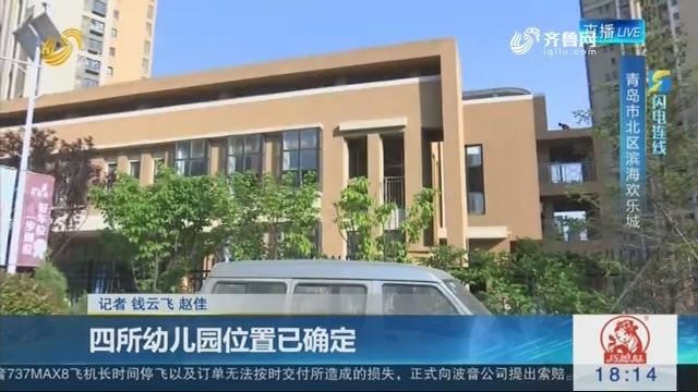 【闪电连线】青岛:四所幼儿园位置已确定
