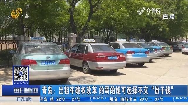 """青岛:出租车确权改革 的哥的姐可选择不交""""份子钱"""""""