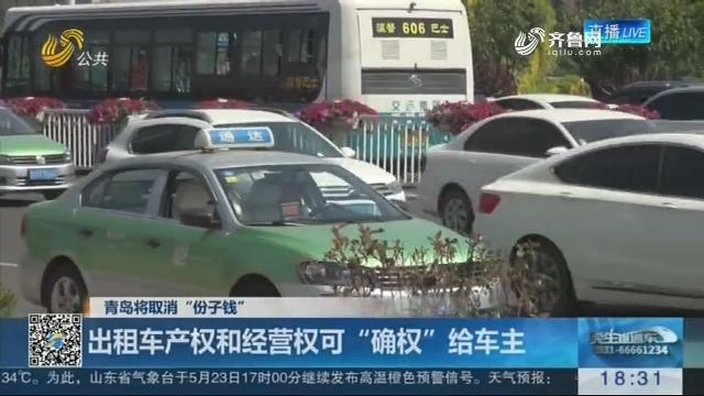 """【青岛将取消""""份子钱""""】出租车产权和经营权可""""确权""""给车主"""