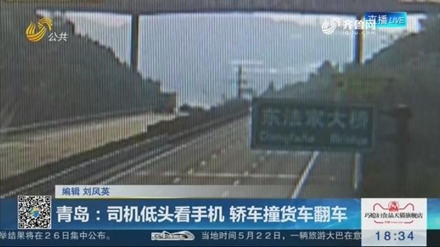 青岛:司机低头看手机 轿车撞货车翻车