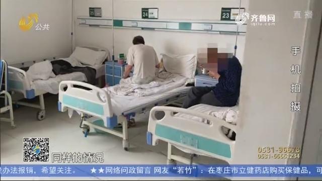 【问政山东】交个三五百块钱 就能包住院?