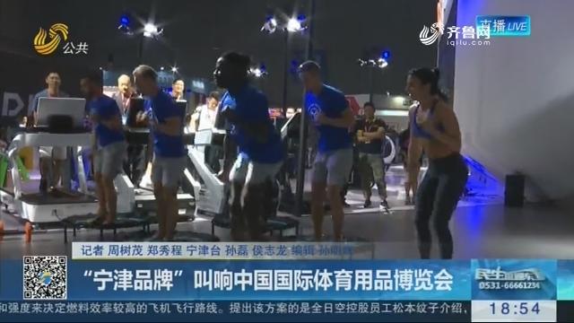 """""""宁津品牌""""叫响中国国际体育用品博览会"""