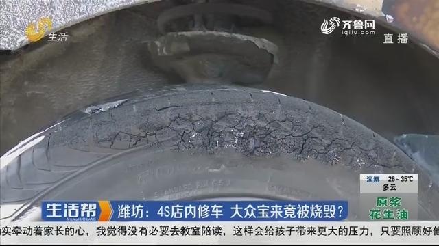 潍坊:4s店内修车 大众宝来竟被烧毁?
