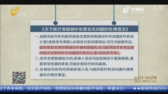 """【问政山东】丢了住院发票等于丢了钱?""""较真儿""""市民告赢了医保办"""