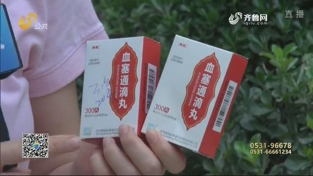 【问政山东】一家卖17元 一家卖9.5元 同样的药为啥差价近一倍?