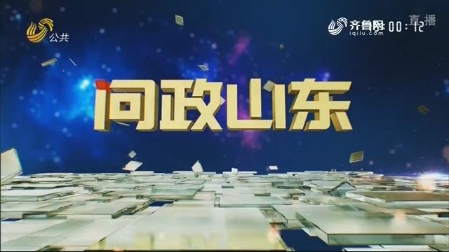 2019-06-20《问政山东》:山东省医疗保障局和省医保局主要负责人接受现场问政