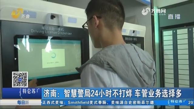 济南:智慧警局24小时不打烊 车管业务选择多