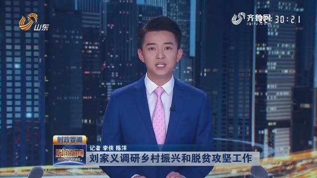 刘家义调研乡村振兴和脱贫攻坚工作