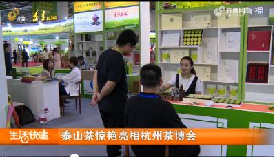 泰山茶惊艳亮相杭州茶博会