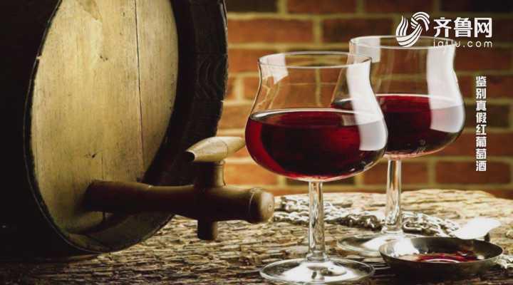 《民生实验室》:鉴别真假红葡萄酒