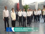 济南高新区党工委、管委会班子成员赴大峰山 党性教育基地开展党性教育活动
