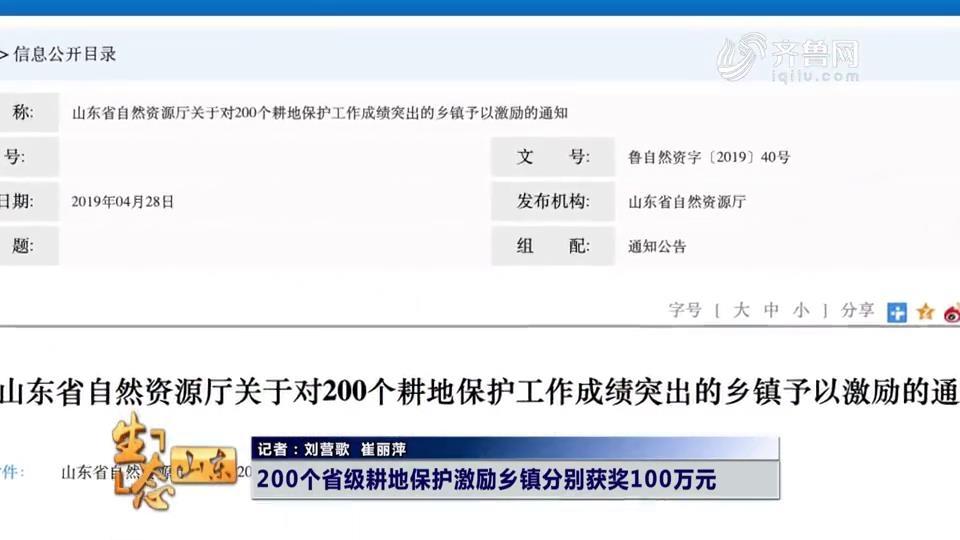 200个省级耕地保护激励乡镇分别获奖100万元