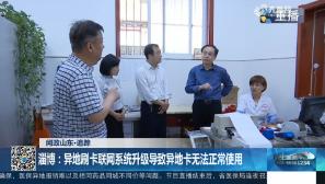 【问政山东·追踪】淄博:异地刷卡联网系统升级导致异地卡无法正常使用