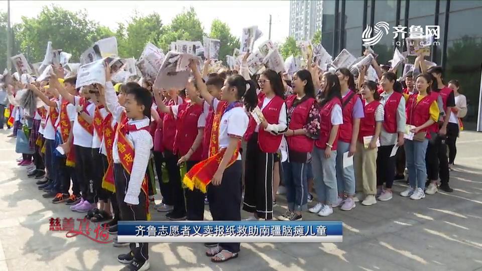 慈善真情:齐鲁志愿者义卖报纸救助南疆脑瘫儿童