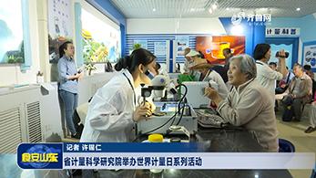 省计量科学研究院举办世界计量日系列活动