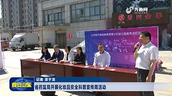 省药监局开展化妆品安全科普宣传周活动
