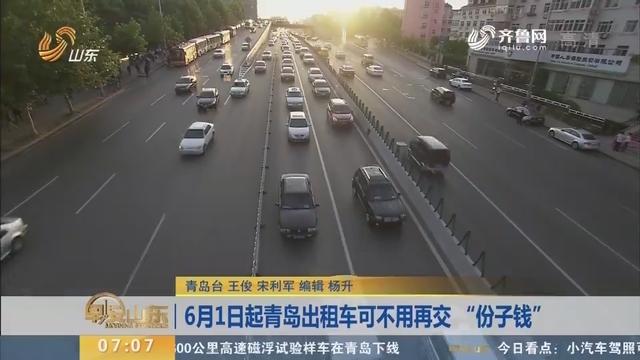 """6月1日起青岛出租车可不用再交 """"份子钱"""""""