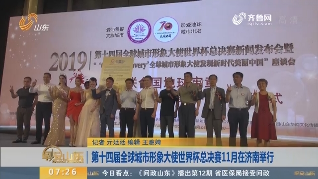 第十四届全球城市形象大使世界杯总决赛11月在济南举行