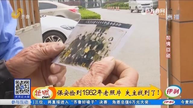 莱芜:保安捡到1962年老照片 失主找到了!