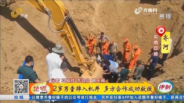 齐河:2岁男童掉入机井 多方合作成功救援