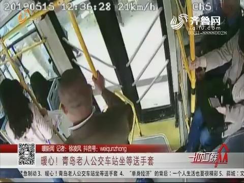 【暖新闻】暖心!青岛老人公交车站坐等送手套