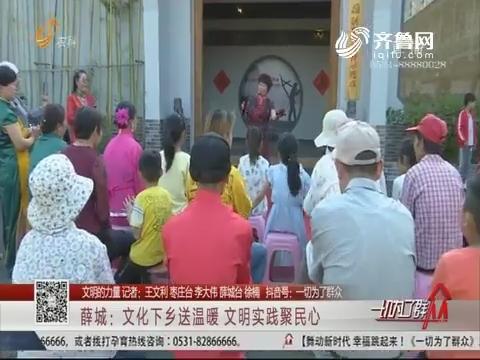 【文明的力量】薛城:文化下乡送温暖 文明实践聚民心