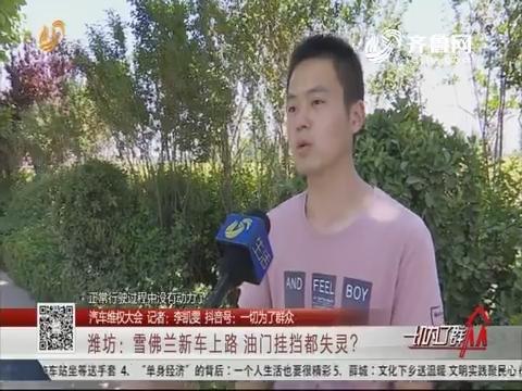 【汽车维权大会】潍坊:雪佛兰新车上路 油门挂挡都失灵?
