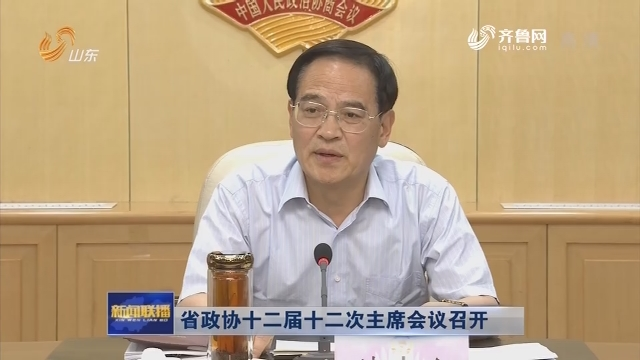 省政协十二届十二次主席会议召开