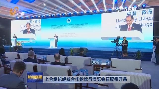 上合组织经贸合作论坛与博览会在胶州开幕