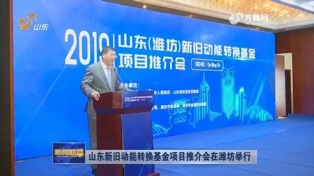 山东新旧动能转换基金项目推介会在潍坊举行