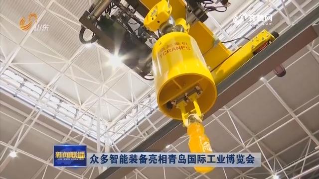 众多智能装备亮相青岛国际工业博览会
