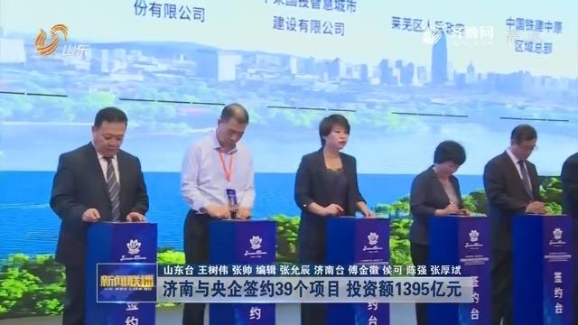 济南与央企签约39个项目 投资额1395亿元