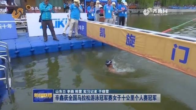辛鑫获全国马拉松游泳冠军赛女子十公里个人赛冠军